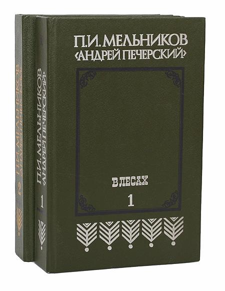 В лесах (комплект из 2 книг)