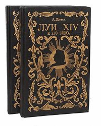 А. Дюма Луи XIV и его эпоха. Историческая хроника (комплект из 2 книг)