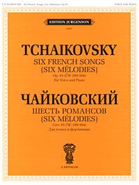 П. И. Чайковский Чайковский. Шесть романсов. Сочинение 65 (ЧС 299-304). Для голоса и фортепиано п и чайковский чайковский двенадцать романсов сочинение 60 чс 281 292 для голоса и фортепиано