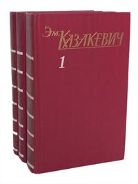 Э. Казакевич Э. Казакевич. Собрание сочинений в 3 томах (комплект из 3 книг)