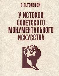 У истоков советского монументального искусства