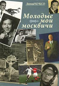 Леонид Куксо Молодые мои москвичи