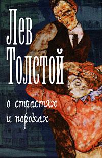 Лев Толстой О страстях и пороках