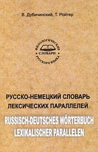В. Дубичинский, Т. Ройтер Русско-немецкий словарь лексических параллелей / Russisch-Deutsches Worterbuch Lexikalischer Parallelen