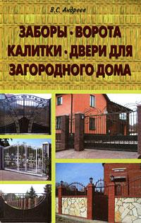 В. С. Андреев Заборы, ворота, калитки, двери для загородного дома ворота калитки заборы цены