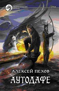 Алексей Пехов Аутодафе