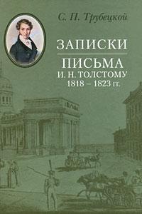 С. П. Трубецкой Записки. Письма И. Н. Толстому 1818-1823 гг.
