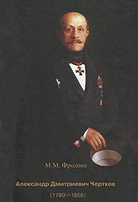 М. М. Фролова Александр Дмитриевич Чертков (1789-1858)