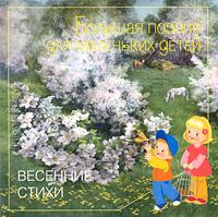 Весенние стихи белоусов в н зимние стихи 03 большая поэзия для маленьких детей