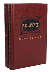 И. С. Шмелев И. С. Шмелев. Сочинения в 2 томах (комплект из 2 книг)