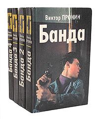 Виктор Пронин Банда (комплект из 4 книг) цена и фото