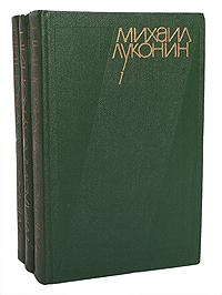 Михаил Луконин Михаил Луконин. Собрание сочинений в 3 томах (комплект из 3 книг) все цены