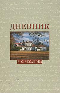 В. С. Аксакова. Дневник