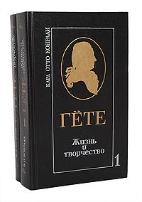 Карл Отто Конради Гете. Жизнь и творчество (комплект из 2 книг)