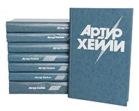Фото - Артур Хейли Артур Хейли (комплект из 8 книг) артур хейли артур хейли комплект из 8 книг на высотах твоих