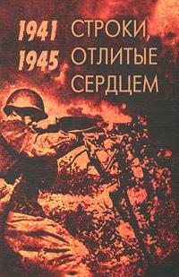 Строки, отлитые сердцем. 1941-1945