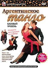 Аргентинское танго: Базовый уровень степлер colourplay скоба 24 6 на 20 листов пластиковый корпус фиолетовый ics610 vl