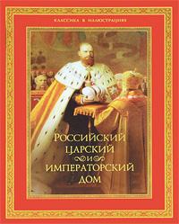 Российский царский и императорский дом сергей мосолов эпоха царей александра i