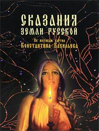 Наталья Городецкая Сказания земли Русской