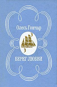 Олесь Гончар Берег любви