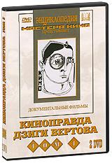 Киноправда Дзиги Вертова: Том 1 (2 DVD)