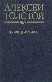 Алексей Толстой Алексей Толстой. Публицистика