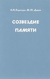 О. Н. Коротцев, М. Ю. Дахие Созвездие памяти