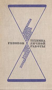 Техника личной работы Эта книга издается четвертый раз...