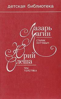 Лазарь Лагин, Юрий Олеша Старик Хоттабыч. Три толстяка л и лагин старик хоттабыч