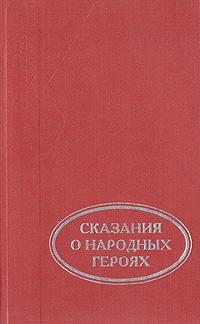 Сказания о народных героях: героический национальный эпос
