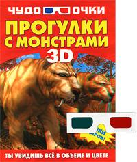 Резько И. В. Прогулки с монстрами (+ 3D-очки)