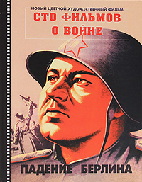 Владимир Антропов,Александр Шклярук Сто фильмов о войне / 100 Movies about War