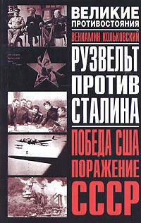 Вениамин Кольковский Рузвельт против Сталина. Победа США. Поражение СССР в н барышников вступление финляндии во вторую мировую войну 1940 1941 гг
