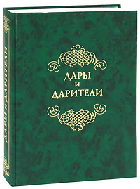 Александр Пушкин,Наталья Михайлова,Н. Нечаева Дары и дарители