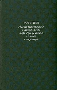 цена на Марк Твен Личные воспоминания о Жанне Д'Арк сьера Луи де Конта, ее пажа и секретаря