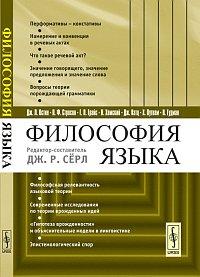 Дж. Л. Остин, П. Ф. Стросон, Г. П. Грайс, Н. Хомский, Дж. Катц, Х. Путнам, Г. Гудман Философия языка