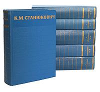 К. М. Станюкович К. М. Станюкович. Собрание сочинений в 6 томах (комплект из 6 книг)