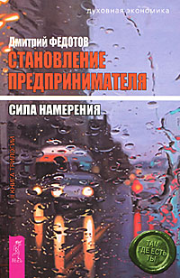 Дмитрий Федотов Становление предпринимателя. В 3 книгах. Книга 2. Сила намерения