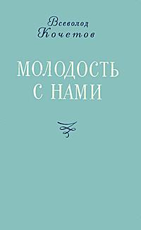 Всеволод Кочетов Молодость с нами