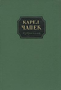 Карел Чапек Карел Чапек. Избранное цена