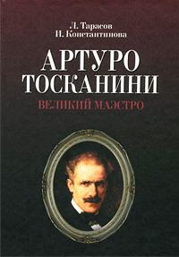 Л. Тарасов, И. Константинова Артуро Тосканини. Великий маэстро