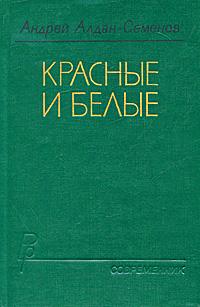Фото - Андрей Алдан-Семенов Красные и белые алдан семенов а андрей алдан семенов избранное