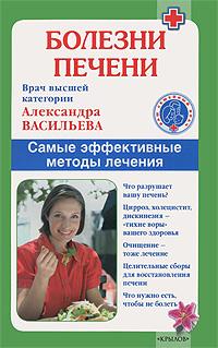 Александра Васильева Болезни печени. Самые эффективные методы лечения
