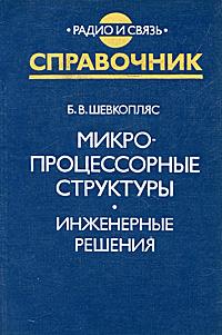 Б. В. Шевкопляс Микропроцессорные структуры. Инженерные решения. Справочник