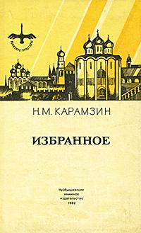 Н. М. Карамзин Н. М. Карамзин. Избранное
