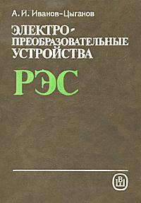 А. И. Иванов-Цыганов Электропреобразовательные устройства РЭС