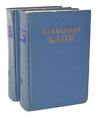 Александр Блок Александр Блок. Сочинения в 2 томах (комплект из 2 книг)