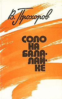 В. Прохоров Соло на балалайке виталий прохоров книга о некачественной косметике