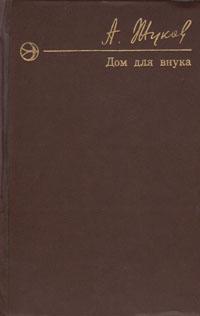А. Жуков Дом для внука