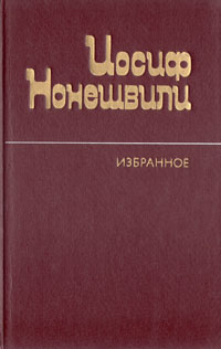 Иосиф Нонешвили Иосиф Нонешвили. Избранное